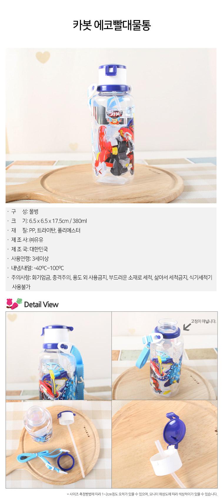 카봇 에코빨대물통 0418 - 키키월드, 7,840원, 유아식기/용품, 컵/빨대컵/물병