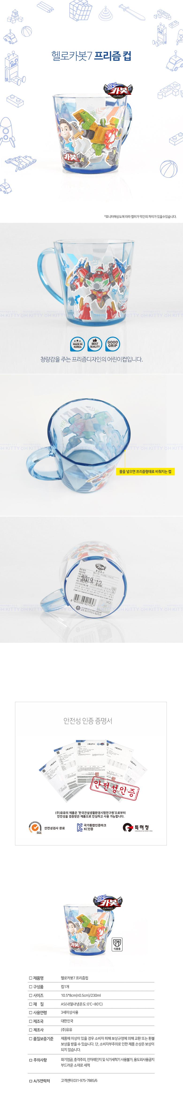 헬로카봇7 프리즘컵 1057 - 씨앤월드, 3,000원, 머그컵, 일러스트머그