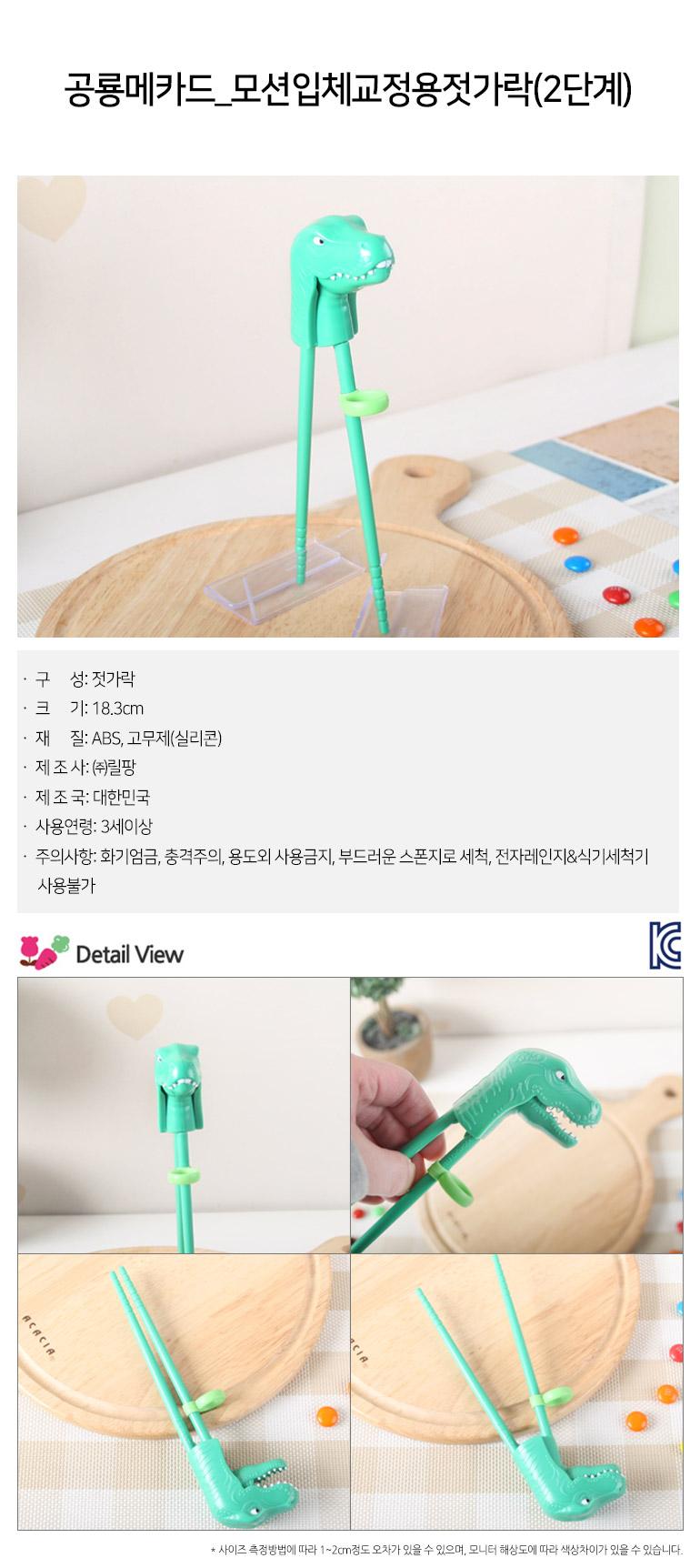 공룡메카드_모션입체교정용젓가락(2단계) 2124 - 키키월드, 6,000원, 유아식기/용품, 수저/포크/젓가락