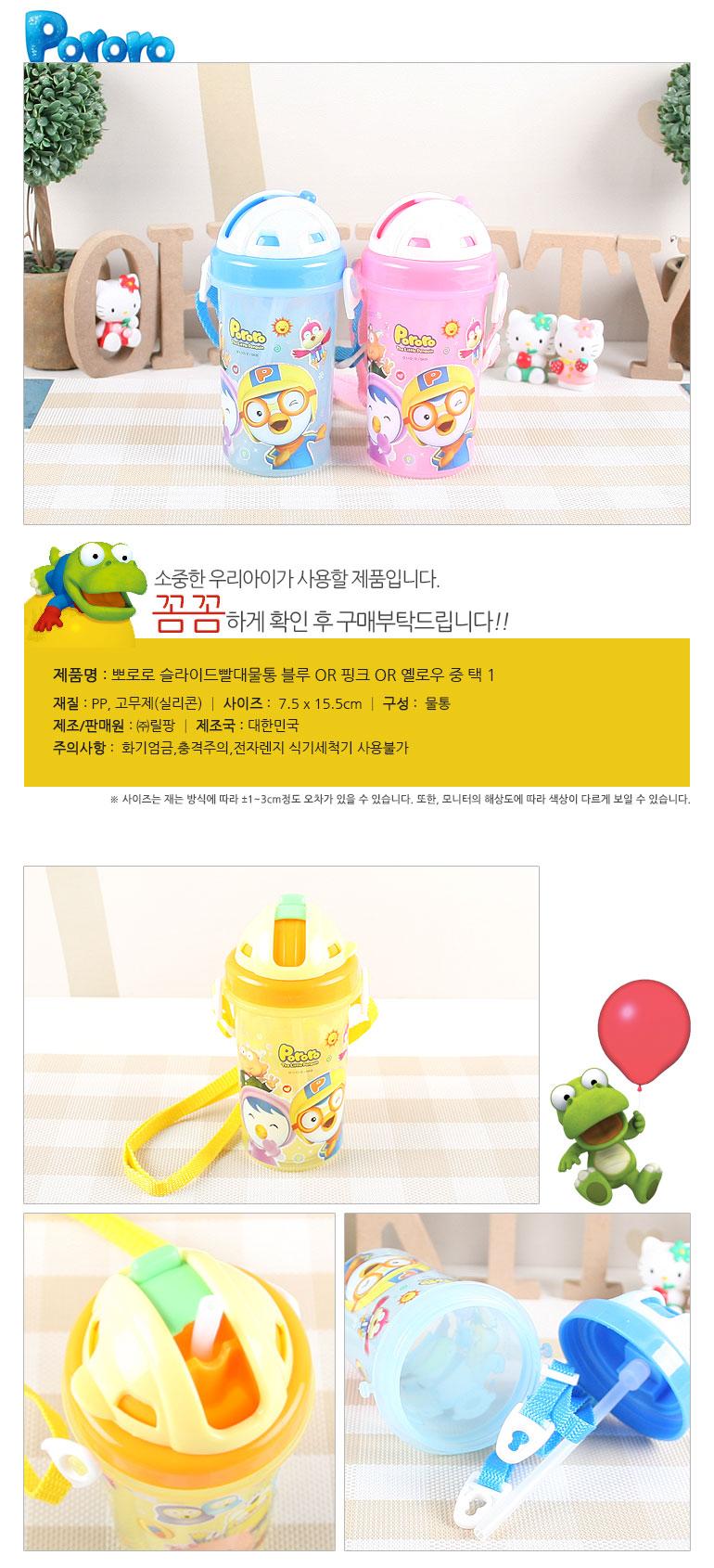 뽀로로 슬라이드빨대물통 4888 - 키키월드, 5,600원, 유아식기/용품, 컵/빨대컵/물병