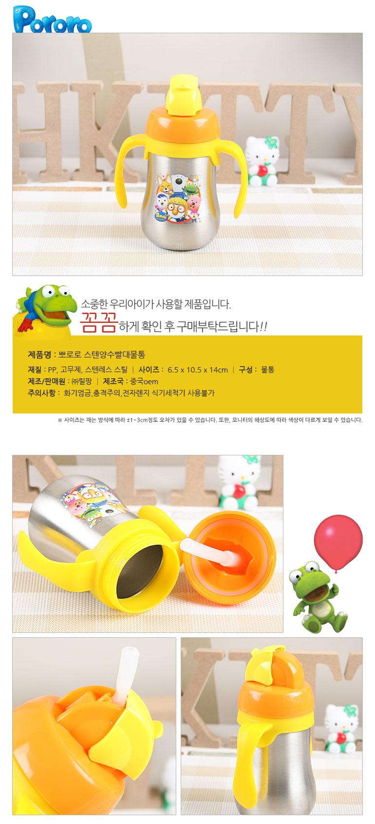 뽀로로 스텐양수빨대물통 6814 - 키키월드, 12,000원, 유아식기/용품, 컵/빨대컵/물병