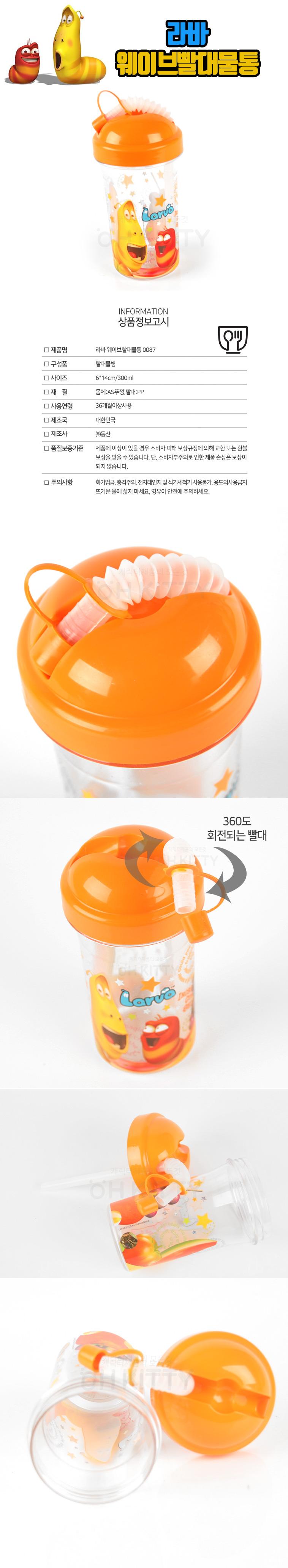 라바 웨이브빨대물통 0087 - 씨앤월드, 4,000원, 보틀/텀블러, 키친 물병